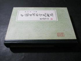 中國古代化學史研究  趙匡華 簽贈本
