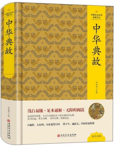 中华典故/中国文化文学经典文丛
