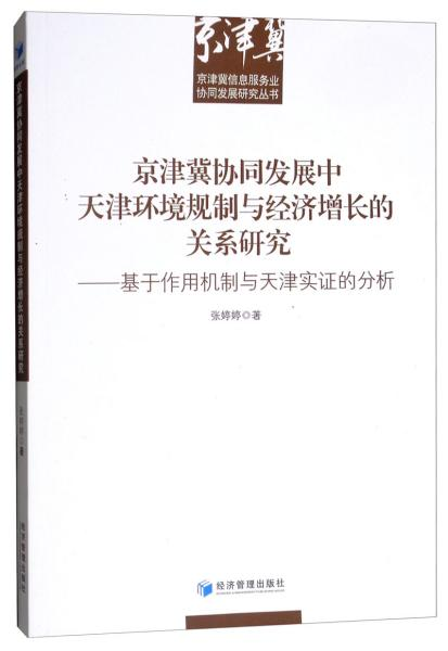 京津冀协同发展中天津环境规制与经济增长的关系研究:基于作用机制与天津实证的分析
