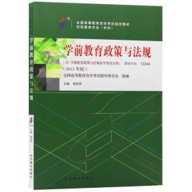 全新正版自考教材1234412344学前教育政策与法规2015年版杨莉君编高等教育出版社