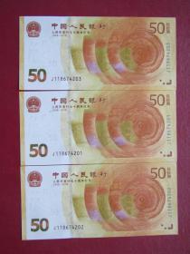 人民币发行70周年纪念钞(三连号)