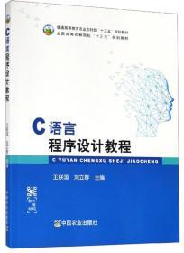 C语言程序设计教程 9787109250437