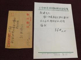 【赵我将旧藏:著名书画家王学仲1995年6月25日致其信札一通一页附实寄封】提及收到赵所寄报纸及照片,并致问候等事宜。