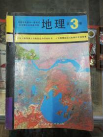 【老课本怀旧收藏】1993年版:九年义务教育三年制初级中学教科书:地理  第3册
