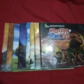 全脑开发智力游戏书  恐龙世界拯救行动  【1 2 3 4 5 6 7 8】8本合售.