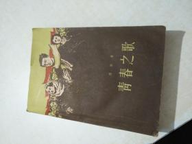 青春之歌(1958年1月广州第1版,1959年广州第2次印刷,534页,有插图)存72层