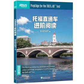 新东方托福直通车:进阶阅读