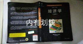 經濟學(宏觀)(英文版 第5版)