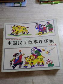中国民间故事连环画。一版一印,1--8全
