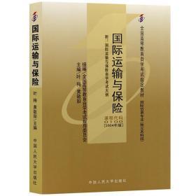 全新正版自考教材01000010027187国际运输与保险2004年版叶梅中国人民大学