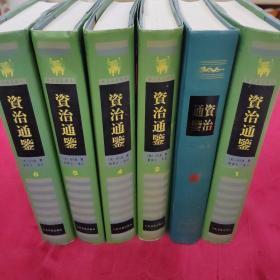 新注涵芬楼本:资治通鉴.(1一6)册 精装 仅印2000套