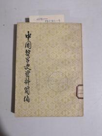 中国哲学史材料简编 清朝近代部分(下册)馆藏
