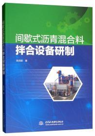 间歇式沥青混合料拌合设备研制