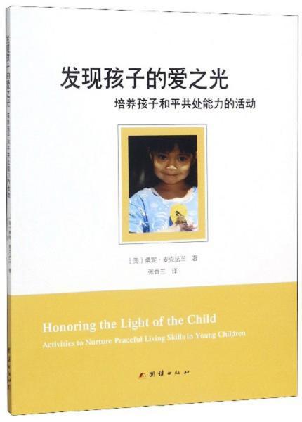 发现孩子的爱之光:培养孩子和平共处能力的活动