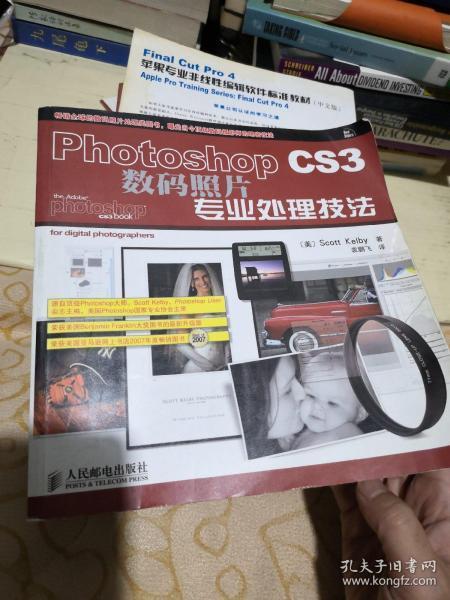 Photoshop CS3数码照片专业处理技法