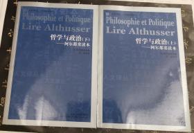 哲学与政治(上下):阿尔都塞读本