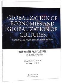 经济全球化与文化全球化:历史的思考与求证(英文版)