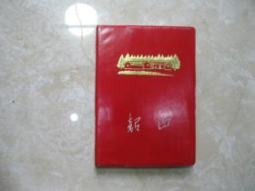 韶山日记本  内有毛题 图片