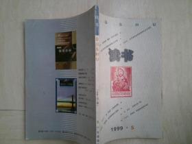 读书1999*5