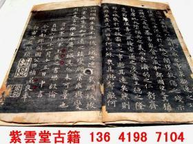 [晋]王羲之,乐毅论. #4818