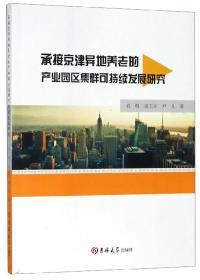 承接京津异地养老的产业园区集群可持续发展研究
