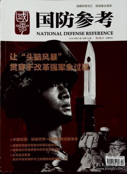 国防参考 2016年第2期