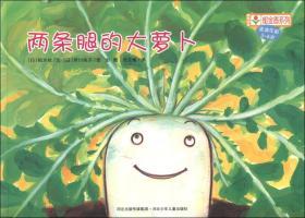 铃木绘本郁金香系列:两条腿的大萝卜(适读年龄3-6岁)