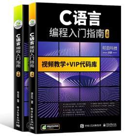 正版全新 C语言程序设计 c语言从入门到精通自学C语言编程教程书籍 计算机电脑编程软件开发 c ++primer plus(上下册)