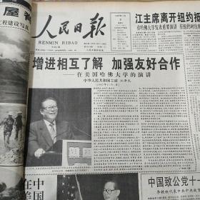 人民日报1997年11月2日