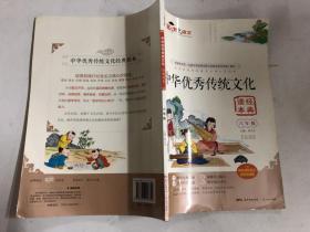 中华优秀传统文化经典读本六年级