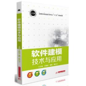 软件建模技术与应用