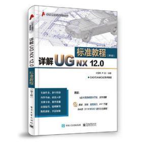 详解UG NX12.0标准教程