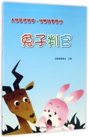 人格品德教育·动物故事图说:兔子判官(彩绘注音版)