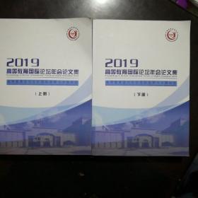 2019高等教育国际论坛年会论文集:高等教育现代化的国际视野与中国经验 上下+会议指南