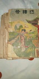 四大名著之《红楼梦》,民国绣像仿宋绘图版本,一套四册。此版为孔网孤本,独此一套。