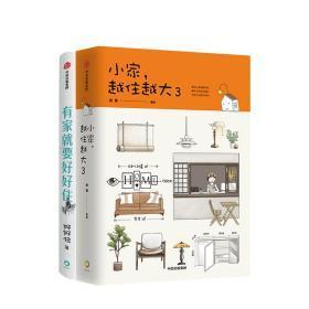 居住宝典系列(套装共2册)小家越住越大3+有家就要好好住 逯薇  等著