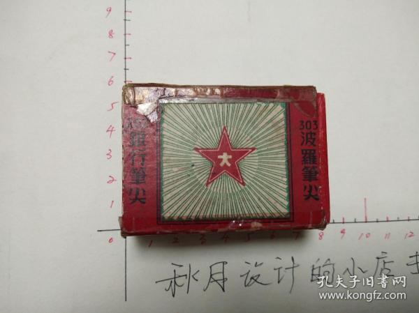 解放初期笔尖一盒