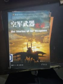 空军武器实录