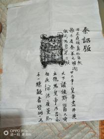 秦诏版拓片