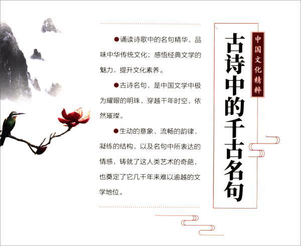 中国文化精粹 : 古诗中的千古名句
