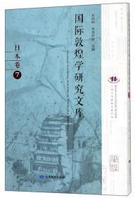 国际敦煌学研究文库(日本卷7日文版)