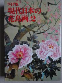 现代日本的花鸟画2