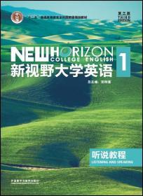 新视野大学英语听说教程1(附光盘第3版)