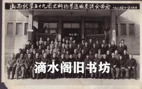 1985年,山西新军五十九团史料征集运城座谈会合影。原版照片