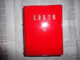 库存未阅 文革书籍 《毛泽东选集》一卷本 林题外套 外套有瑕疵