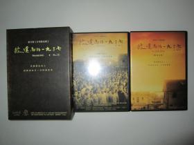 东方版[辛德勒名单] 被遗忘的一九三七DVD2PCS盒装 2007日舞影展最佳纪录片剪辑