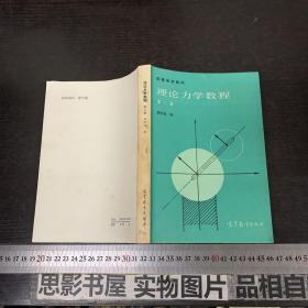 理论力学教程 第二版