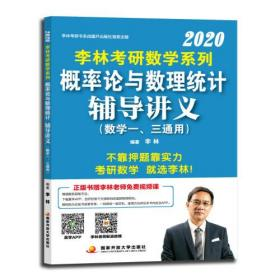2020李林考研数学系列  概率论与数理统计辅导讲义