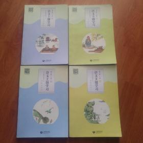 语文主题学习四年级上册。全四册。2018年新版