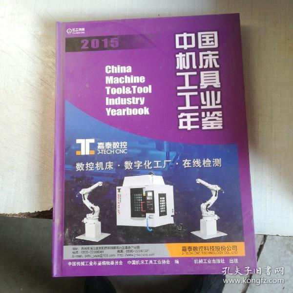 2015中国机床工具工业年鉴
